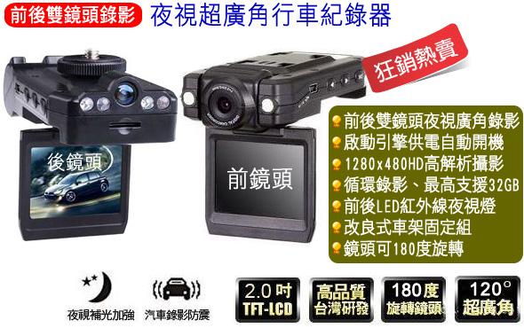 雙鏡頭夜視超廣角清晰行車紀錄器Carcam 夜視行車紀錄器 雙鏡頭行車紀錄器 團購