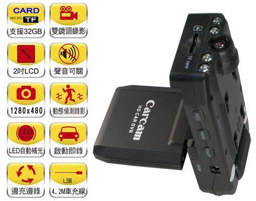 雙鏡頭夜視廣角行車記錄器2
