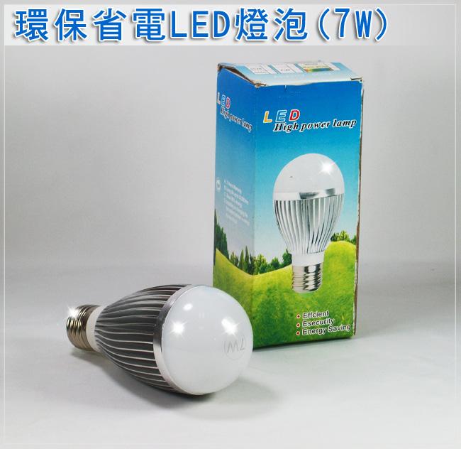 節能LED省電燈泡(白光7W)