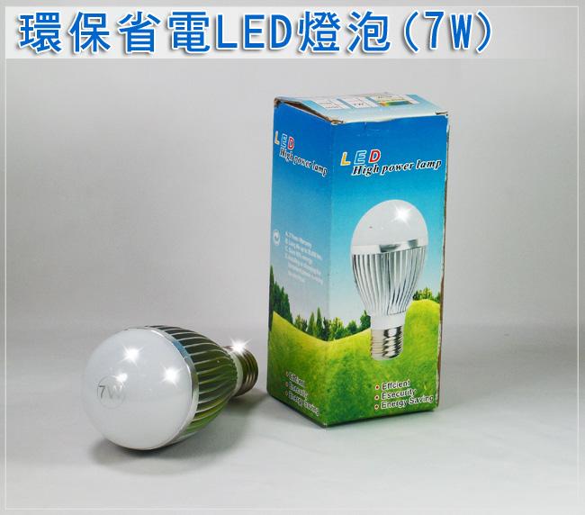 環保節能LED省電燈泡(白光7W),團購批發採購