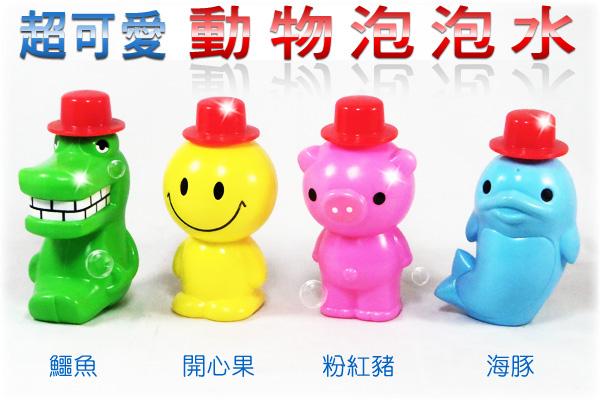 (缺货中)mit台湾制造超可爱小动物泡泡水(随机出货)《赠礼品-百货