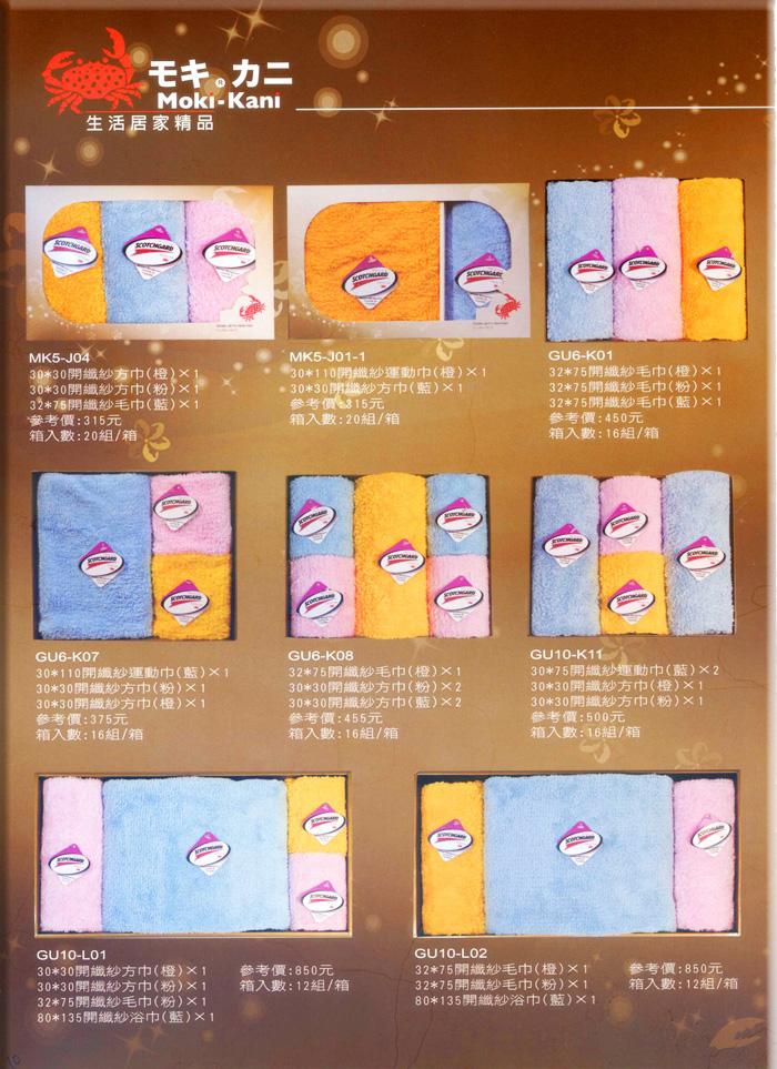 方巾毛巾團購