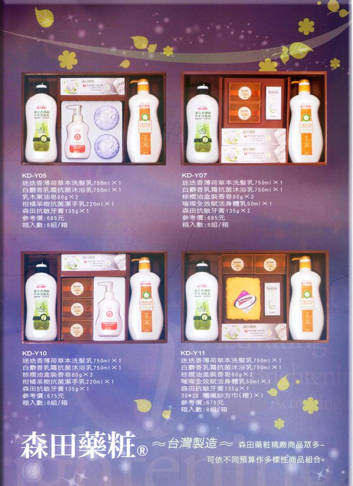 牙膏 洗髮乳 沐浴乳 美容香皂,洗手乳