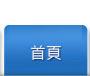 回首頁,-切貨,切貨網,cut-goods-inventory-wholesale,切貨商,禮贈品,批發網,贈禮品,禮品,贈品,批發,庫存,元騰,切貨庫存,庫存切貨