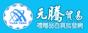 元騰貿易-禮贈品百貨批發網